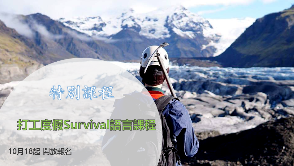 Working-Holiday-survival-English-course